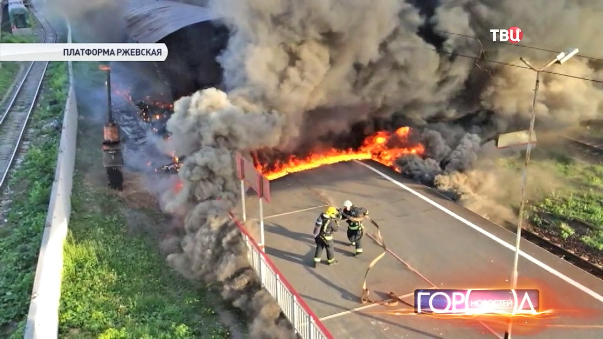 """Пожар на платформе """"Ржевская"""""""