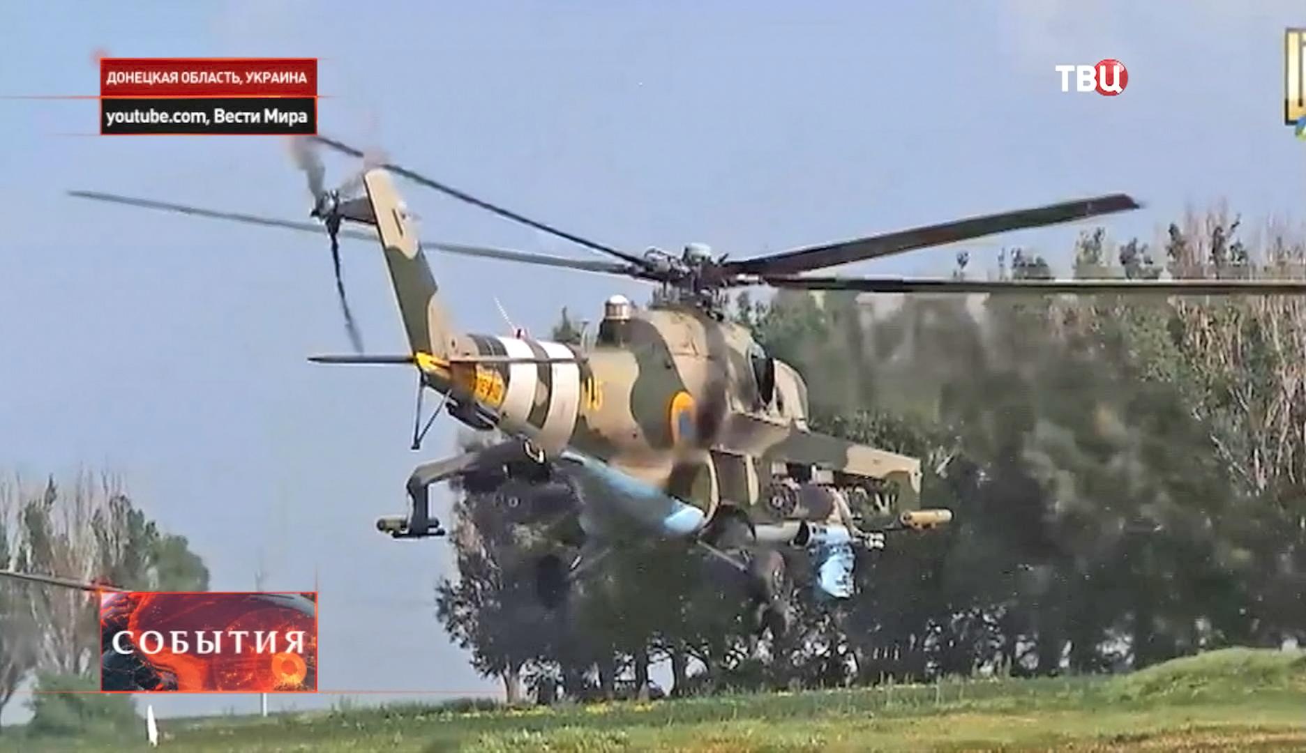 Военный вертолет в Донецкой области