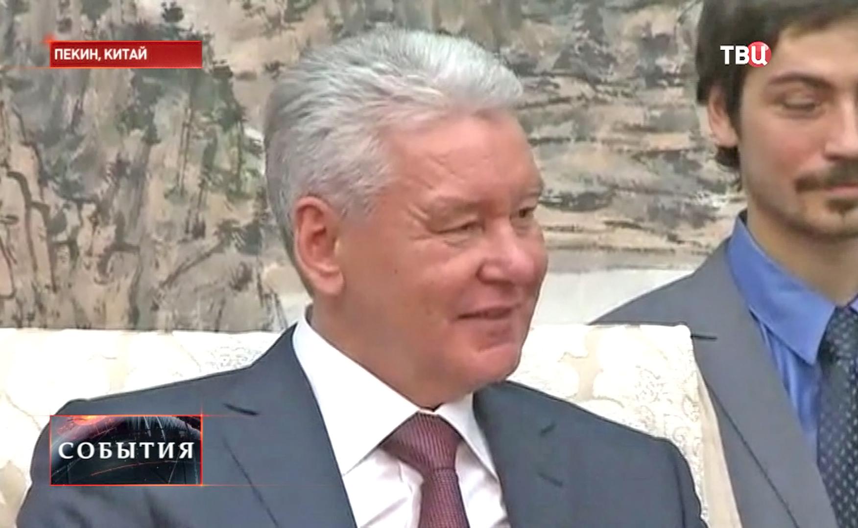Сергей Собянин в Пекине