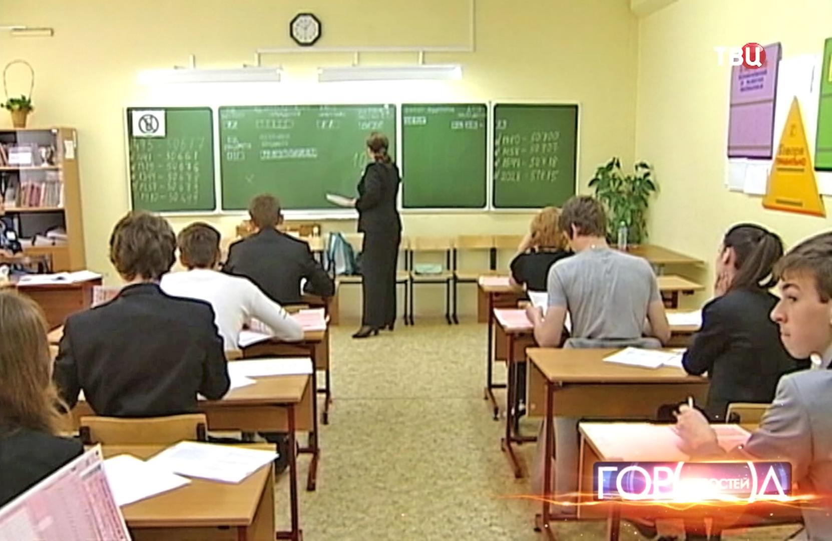 Школьники на уроке