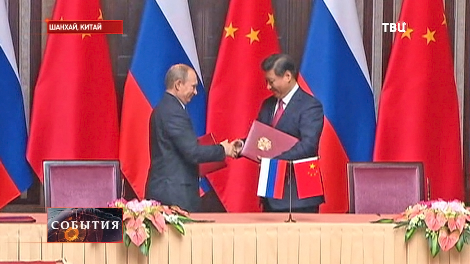 Владимир Путин и председатель КНР Син Цзиньпинд