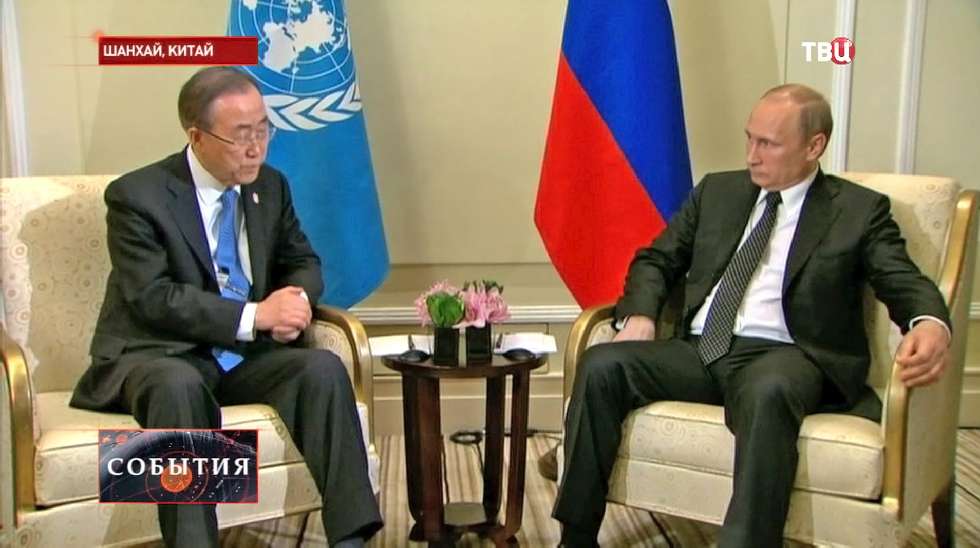 Владимир Путин и генеральный секретарь ООН Пан Ги Мун