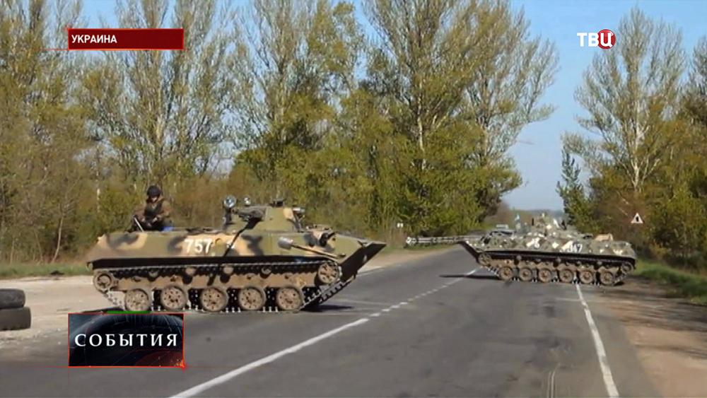 Украинские военные перекрыли дороги военной техникой