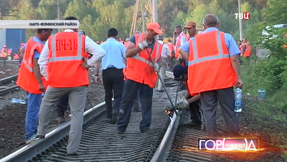 Восстановительные работы на месте железнодорожной аварии в Подмосковье