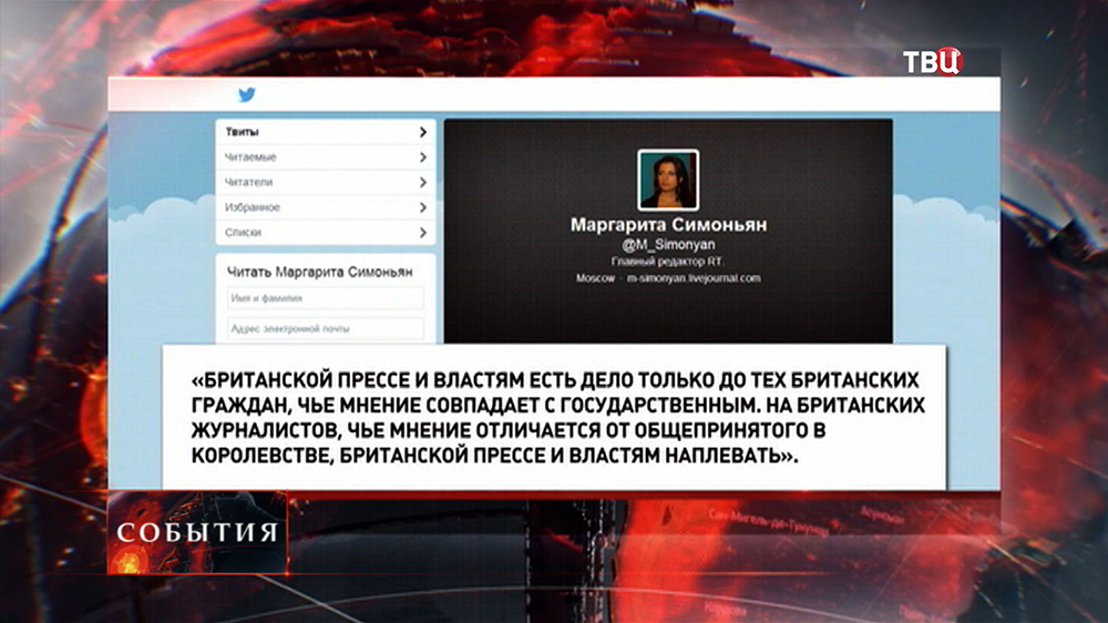 Цитата из блога главреда RT Маргариты Симоньян