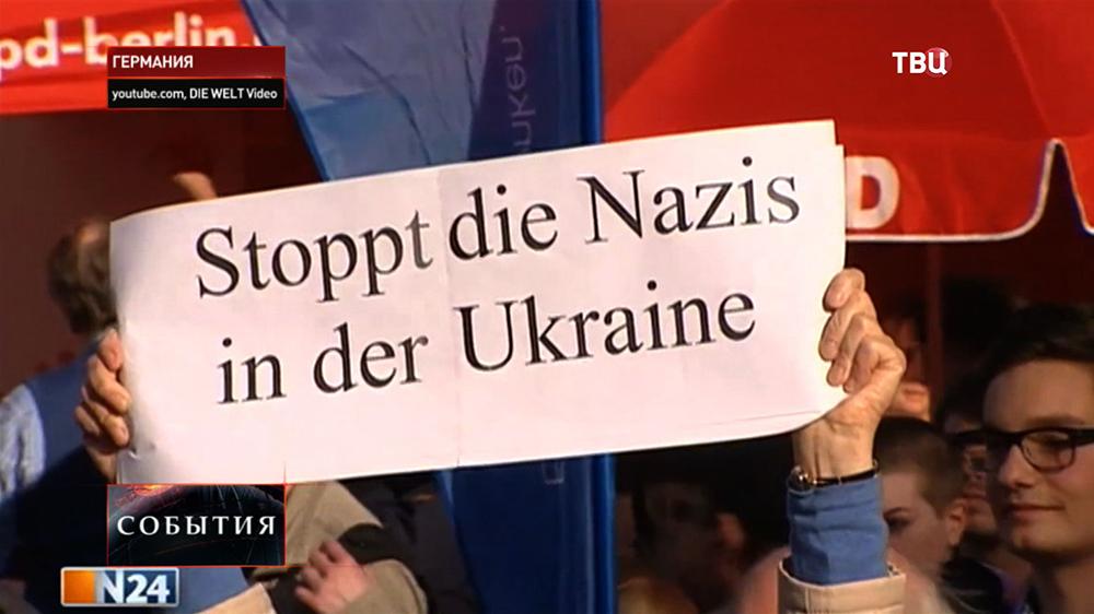 Плакат, призывающий остановить нацизм на Украине