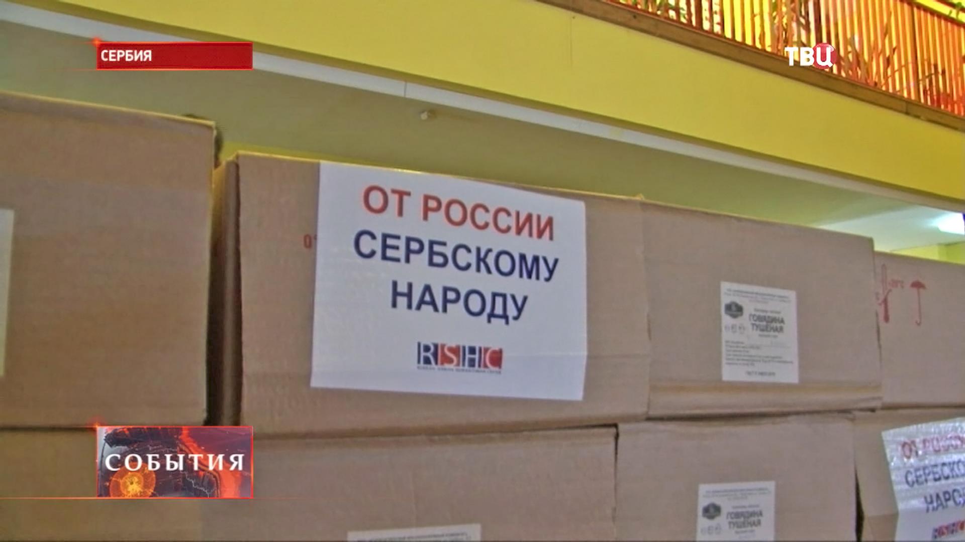 Гуманитарная помощь для Сербии