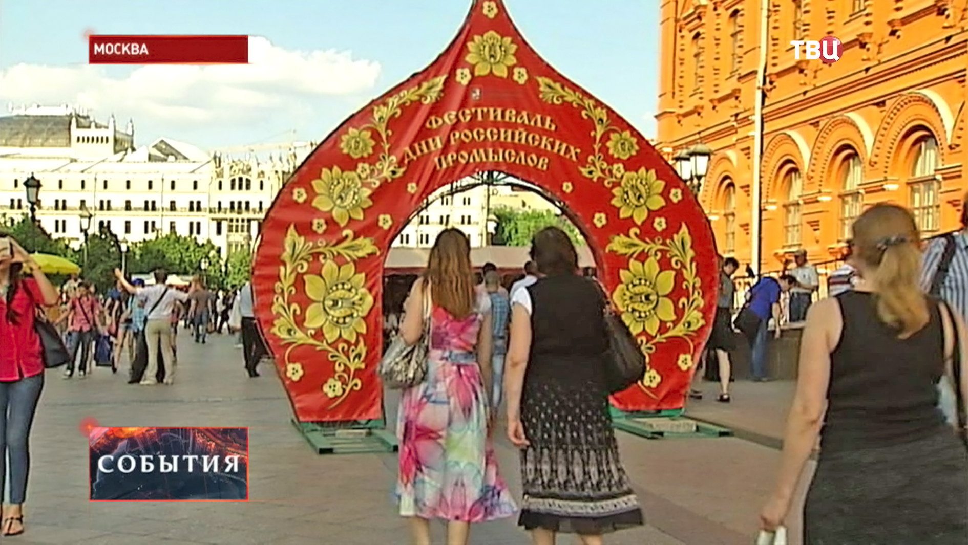 Фестиваль дни российских промыслов