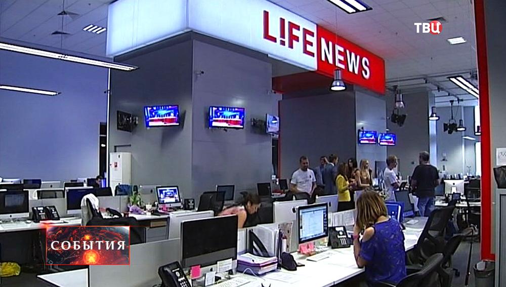 Офис LifeNews
