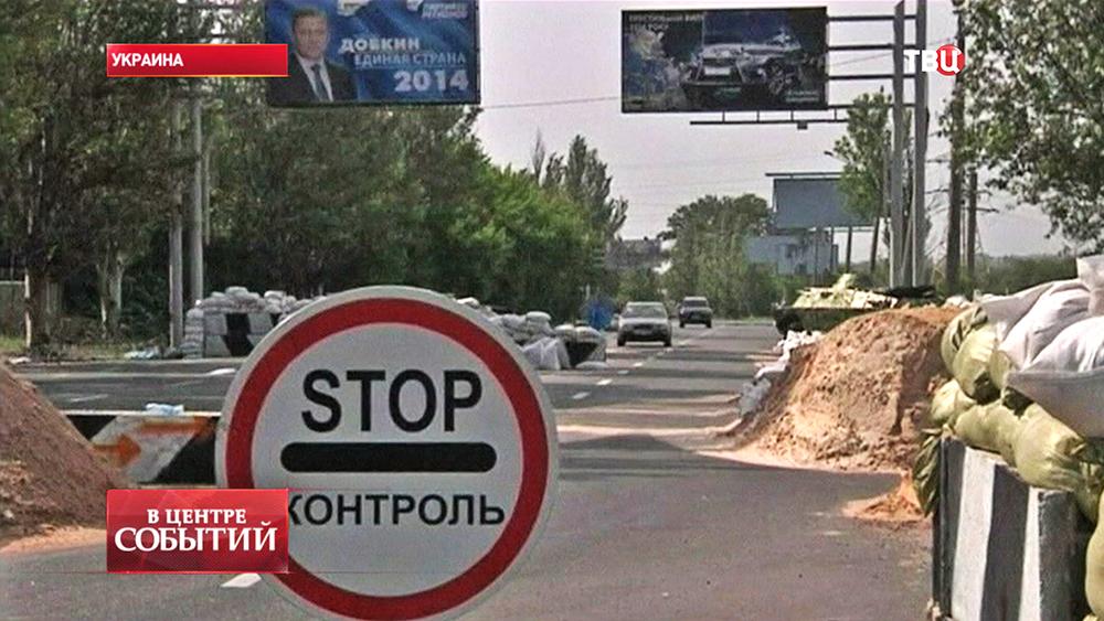 Блокпост в Луганской области