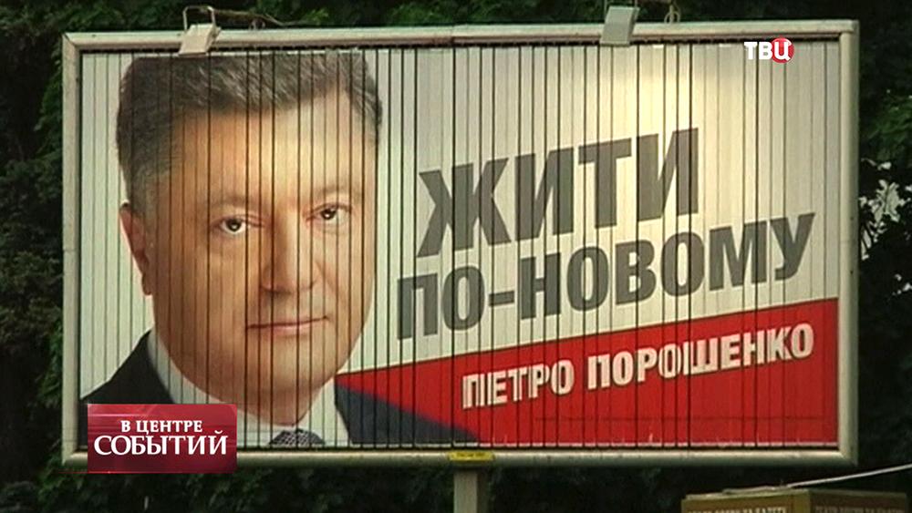 Предвыборная реклама Петра Порошенко