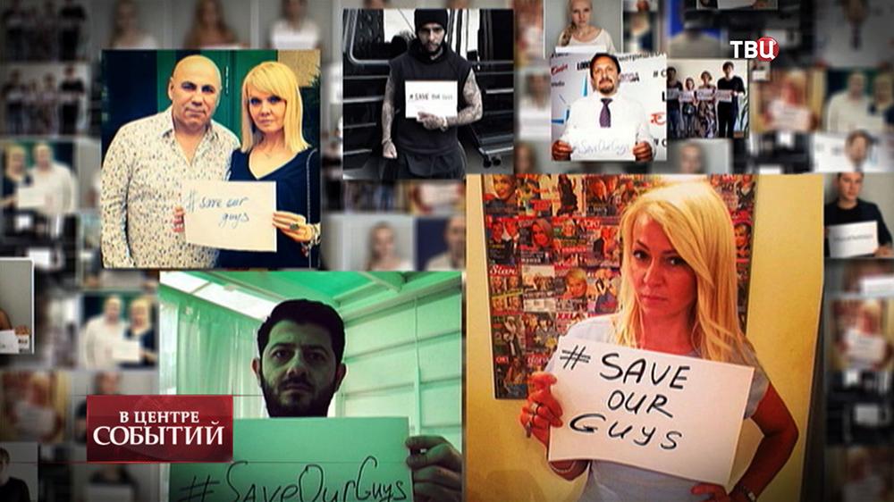 Акция в поддержку российских журналистов
