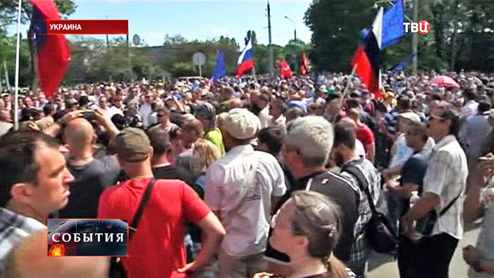 Жители донецкой области на митинге