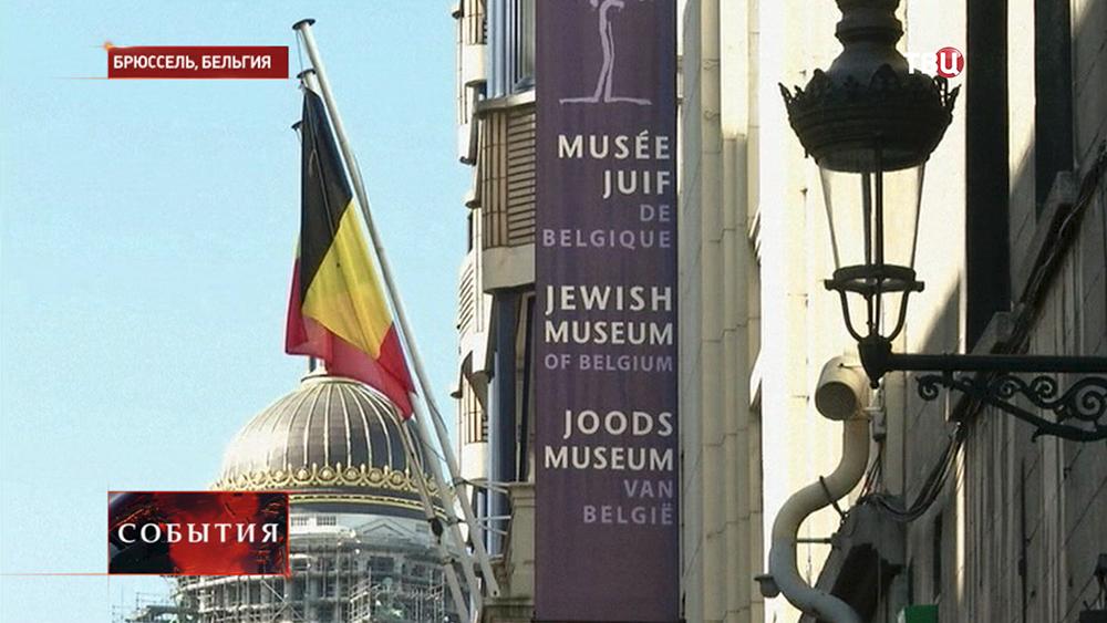 Здание Еврейского музея в Брюсселе