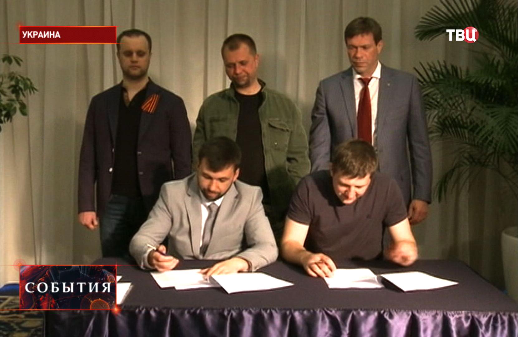 Руководство Донецкой и Луганской республик подписывают документы о создании республики