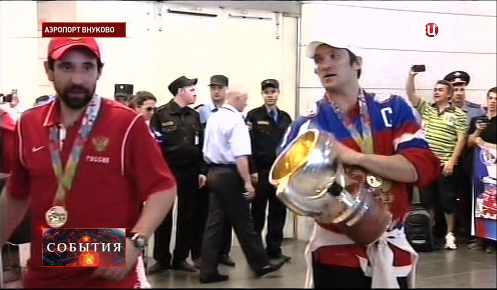Российские хоккеисты в аэропорте Внуково