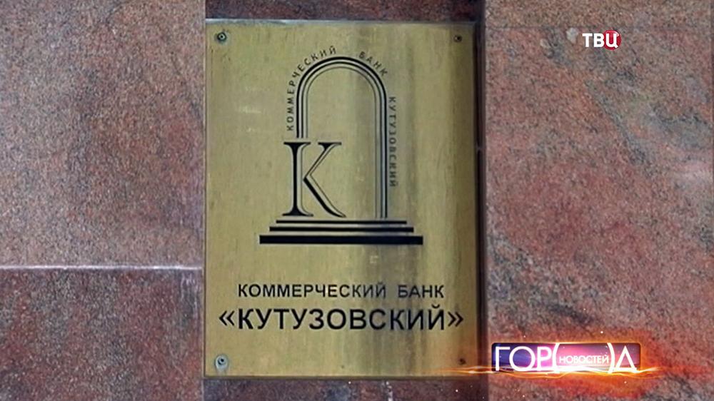 """Отделение банка """"Кутузовский"""""""