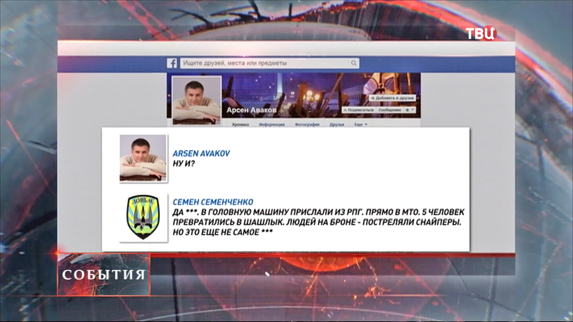 Переписка Арсена Авакова и Семена Семенченко