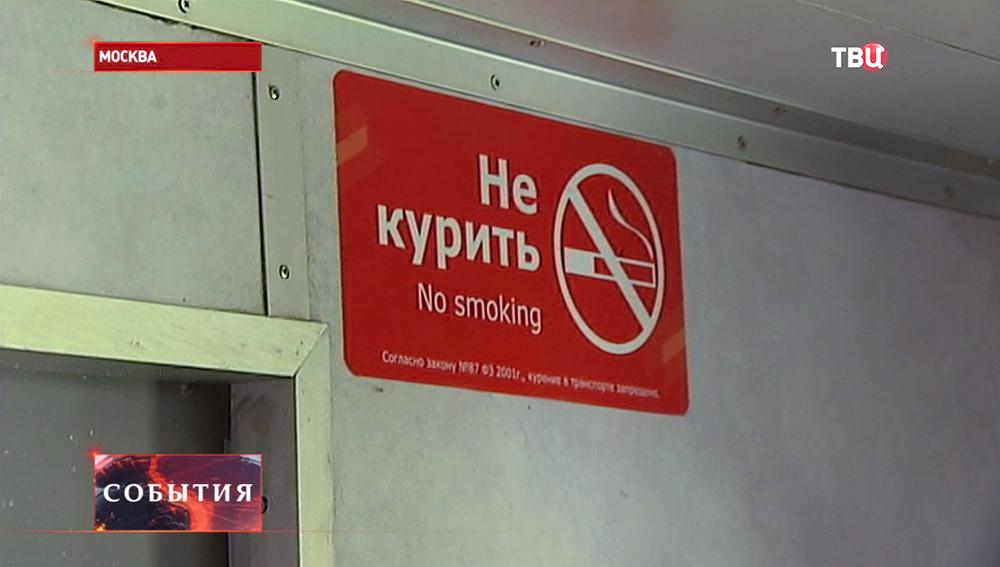 Стикер о запрете курения