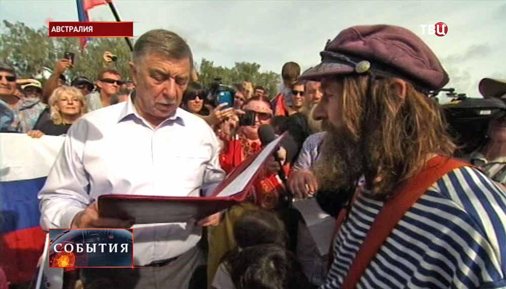 Путешественника Федора Конюхова поздравляют с прибытием