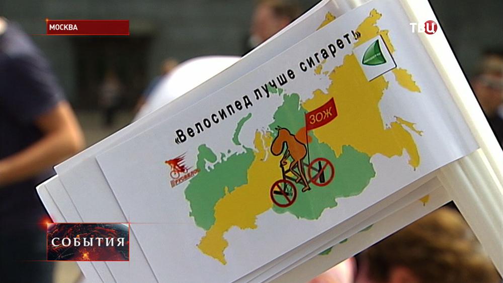 Велопробег в поддержку антитабачного закона