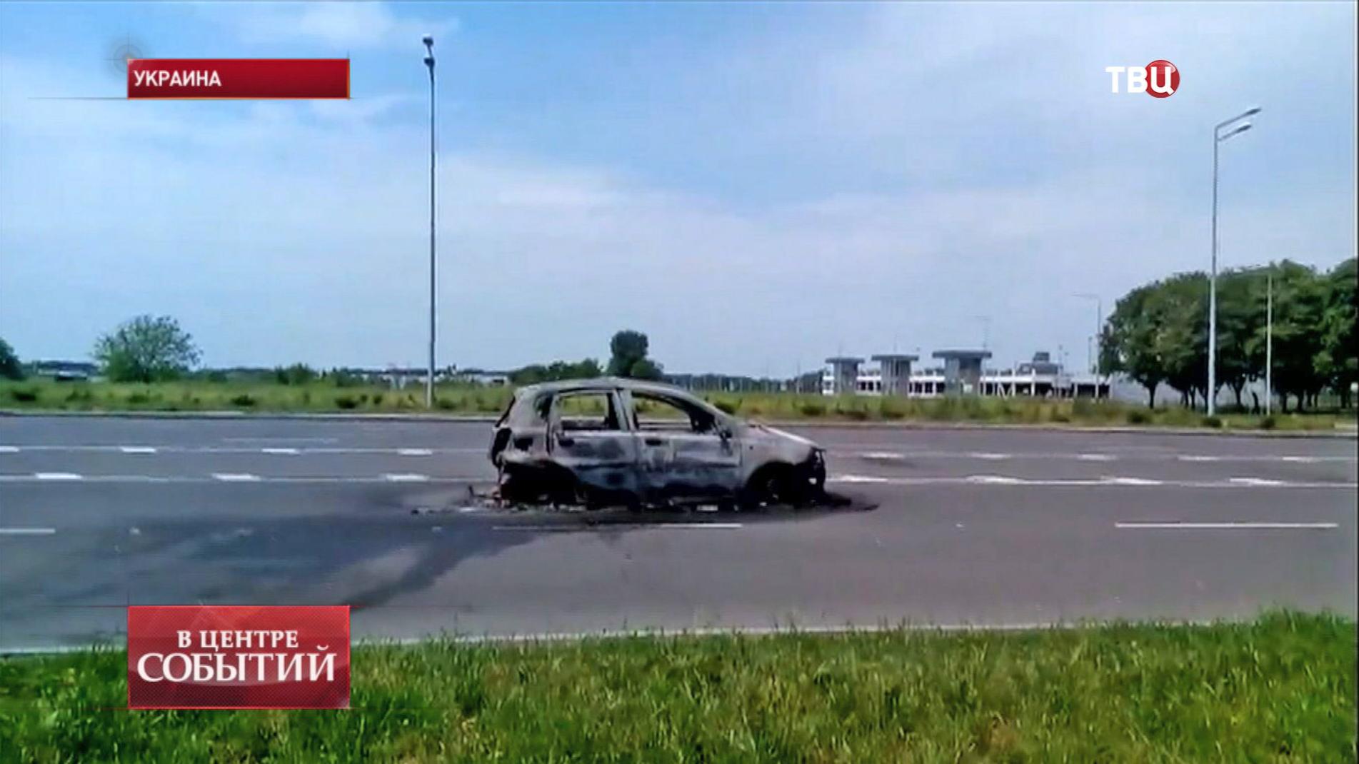 Сгоревшая машина на дороге в Украине