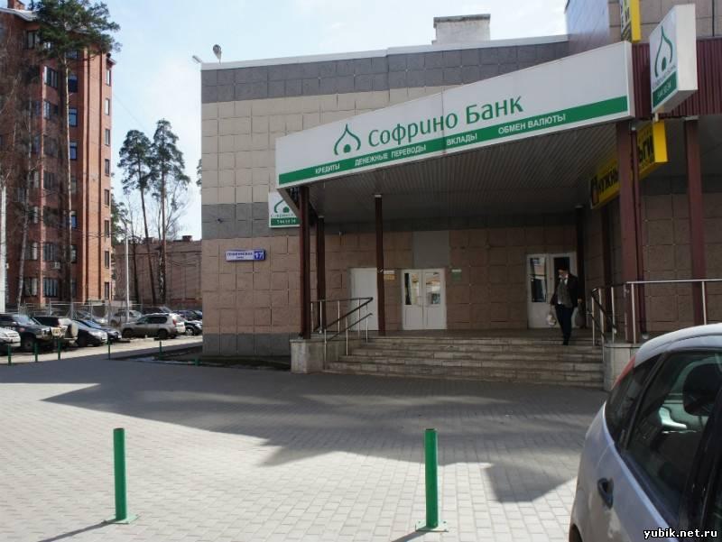 """Офис банка """"Софрино"""""""