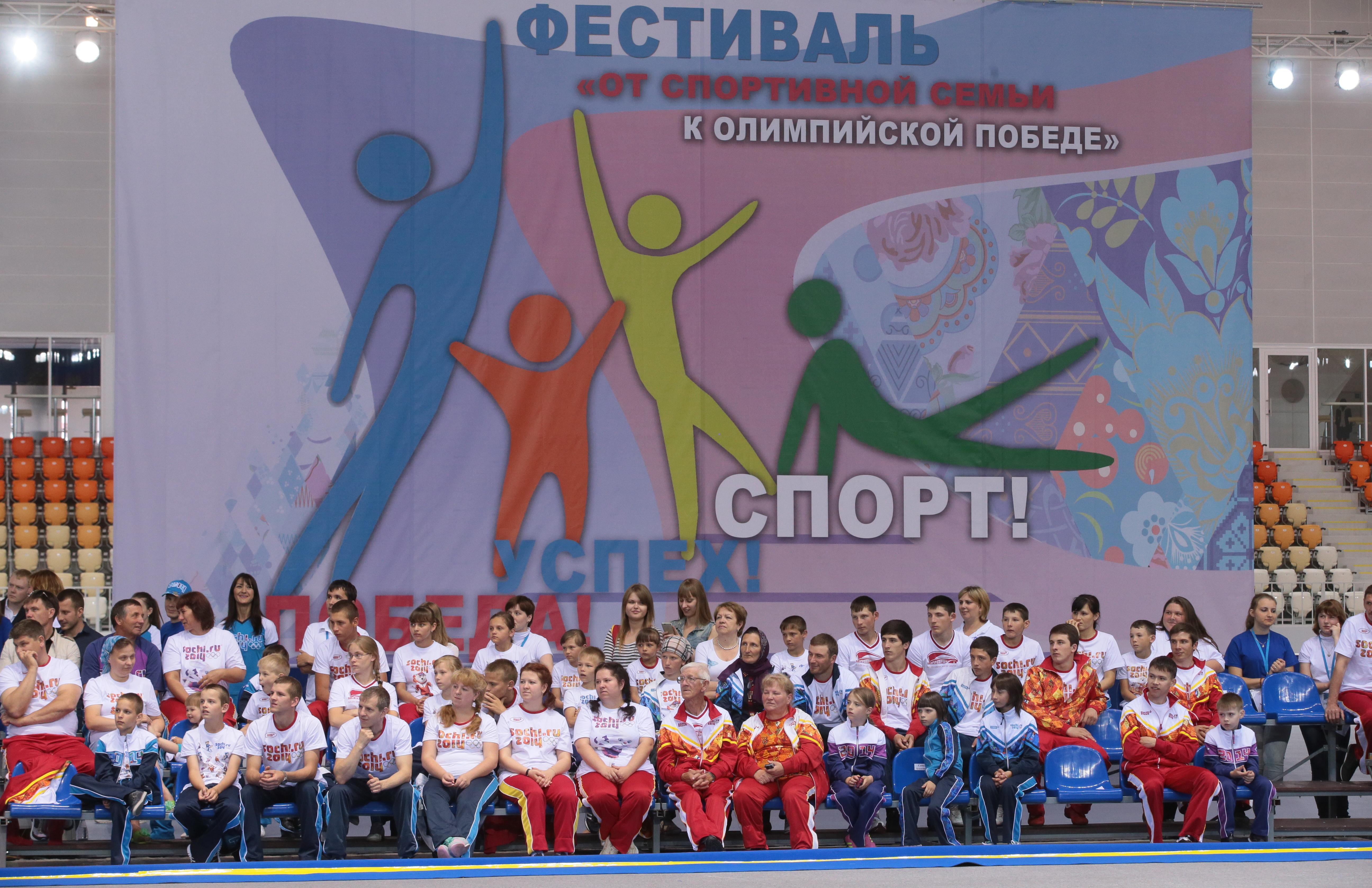 Спортивный фестиваль многодетных семей в Сочи