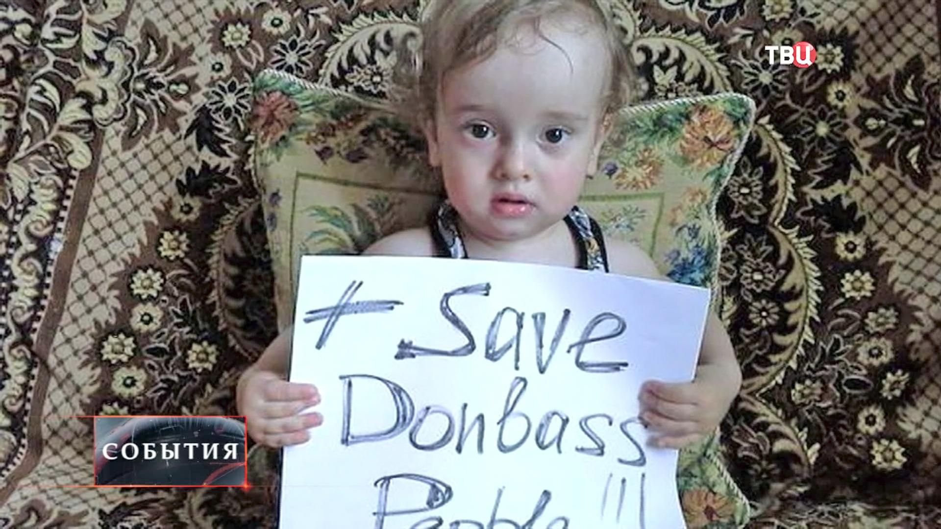 Спасите детей донбасса. фото