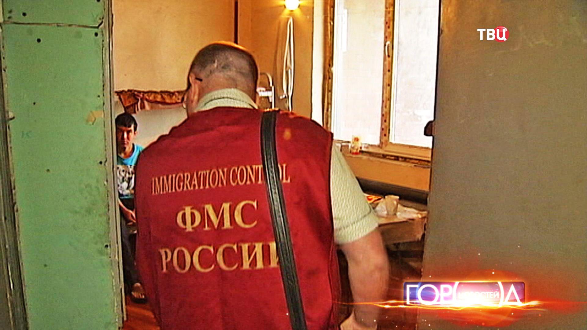 Рейд сотрудников ФМС России