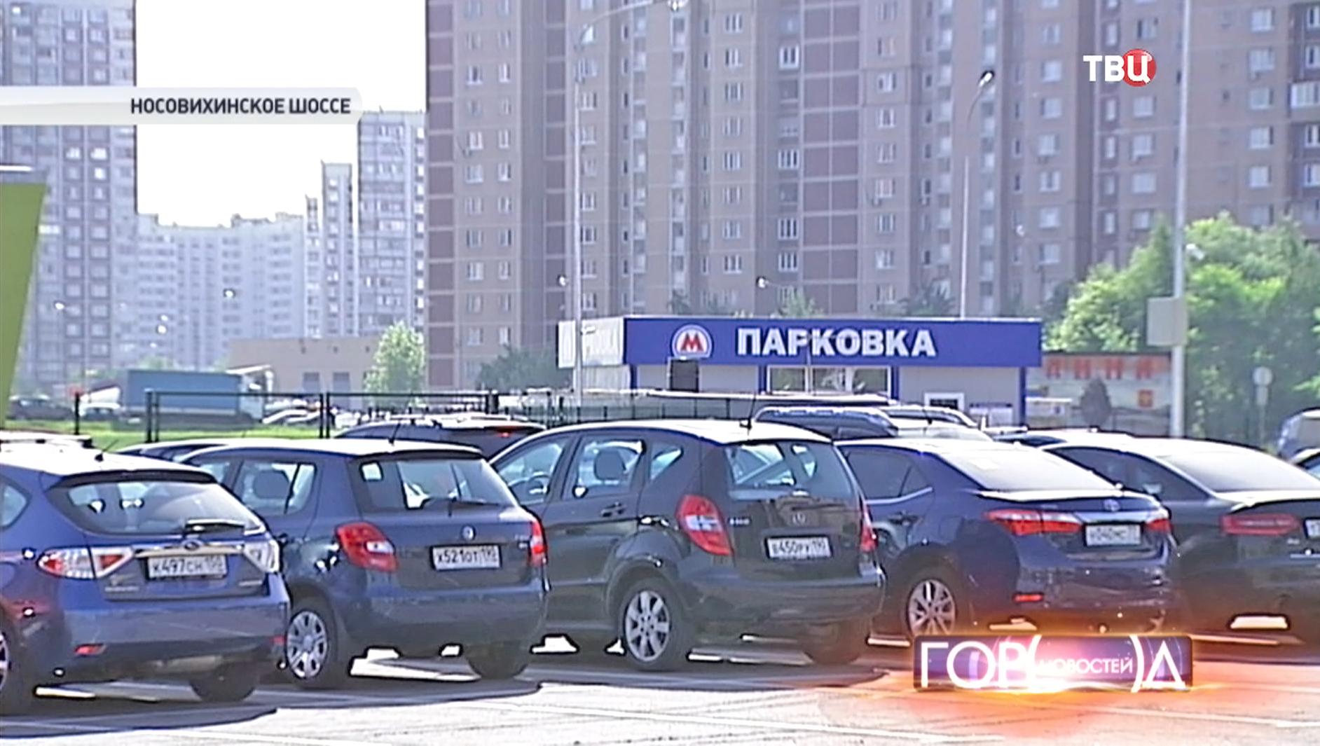 """Парковка у метро """"Новокосино"""""""