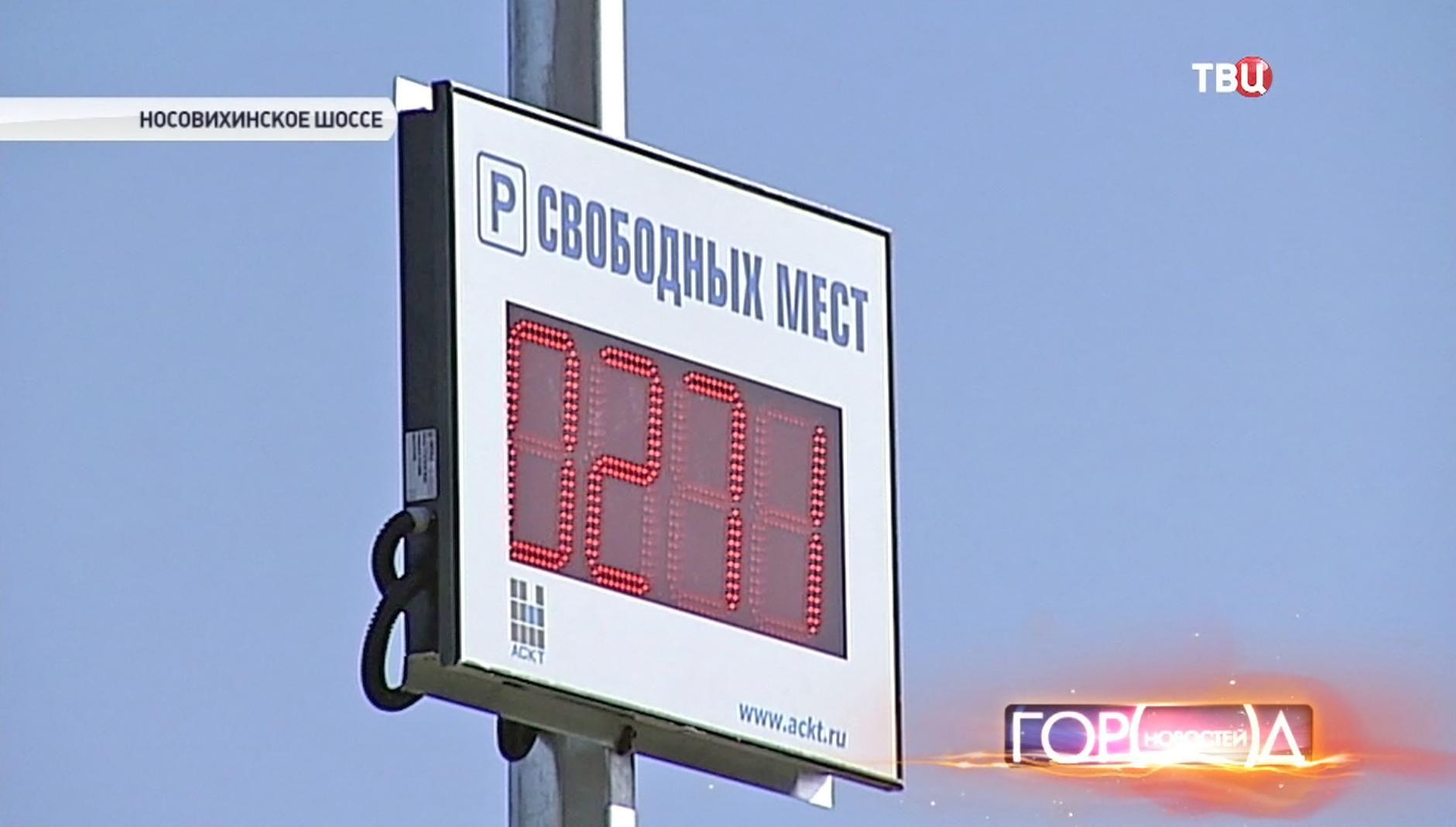 Система подсчета количества свободных мест на авто-парковке