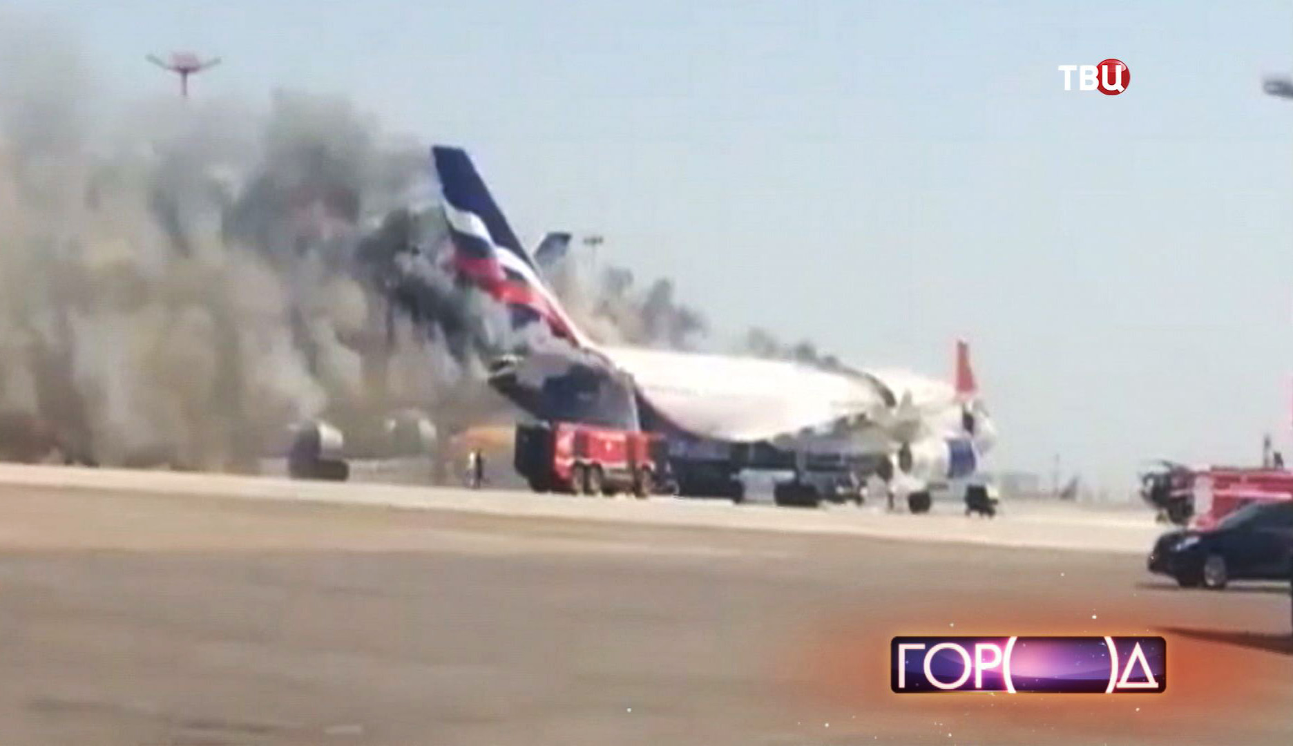 """Возгорание самолета Ил-96 в аэропорту """"Шереметьево"""""""