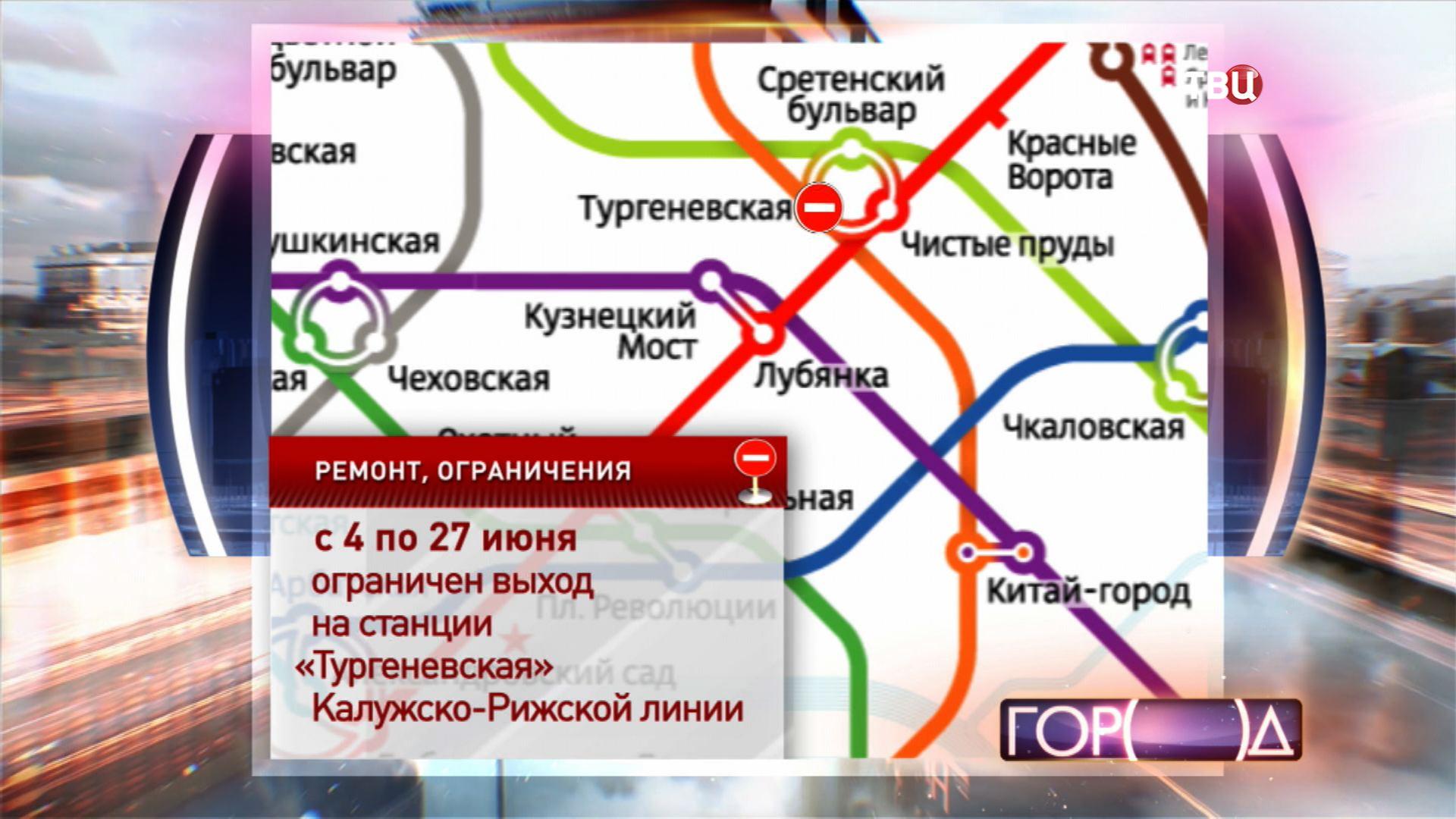 """Ремонт станции метро """"Тургеневская"""""""
