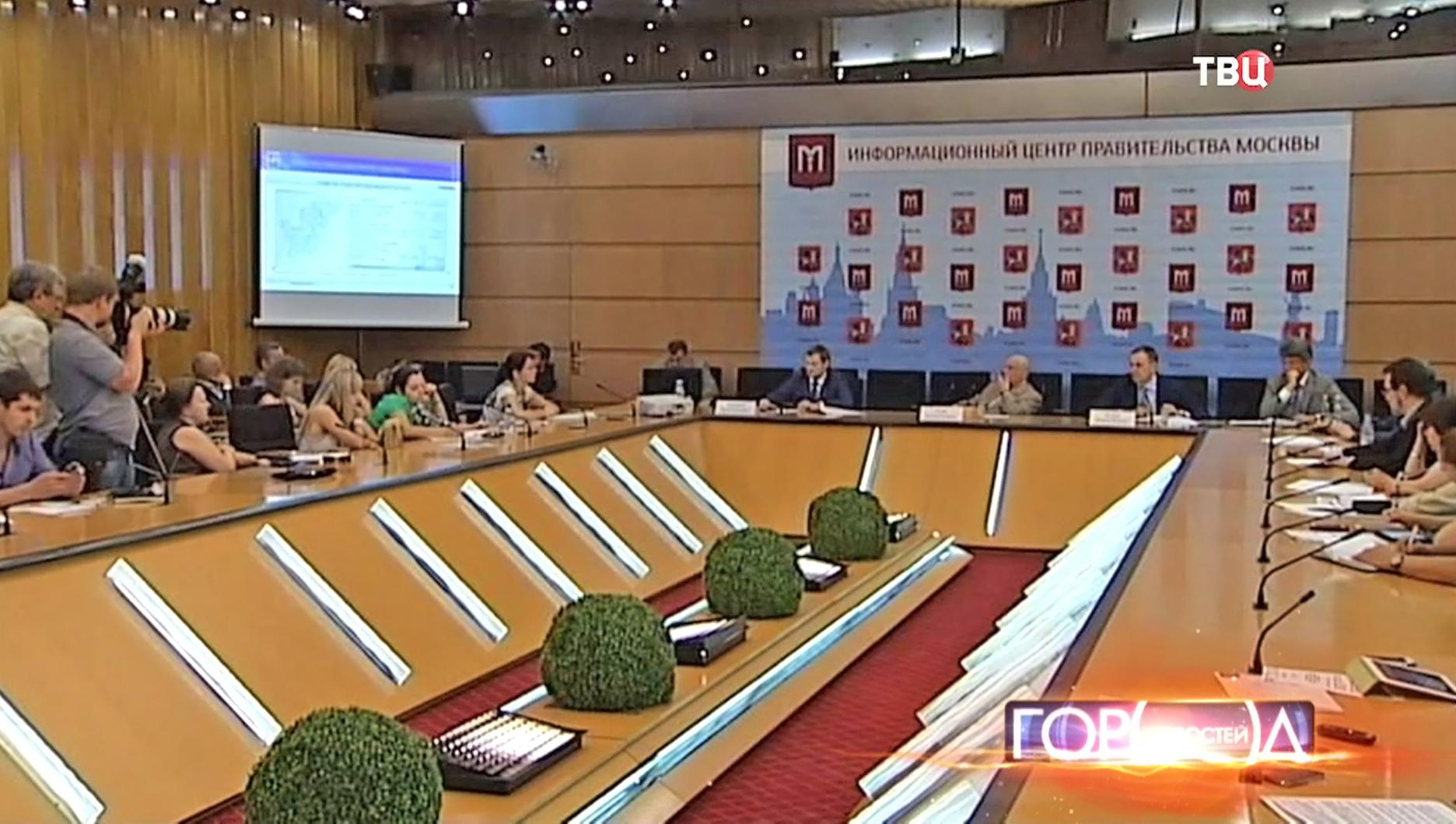 Пресс-конференция в правительстве Москвы