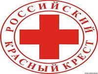 """""""Российский Красный Крест"""""""