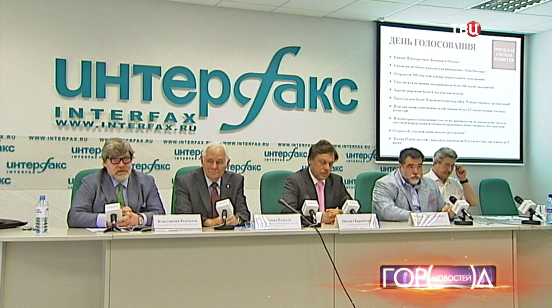 """Представители оргкомитета гражданской инициативы """"Моя Москва"""" на пресс-конференции"""