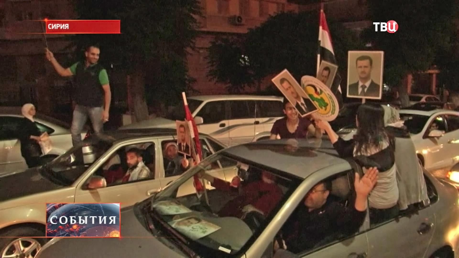 Люди радуются результатам выборов в Сирии