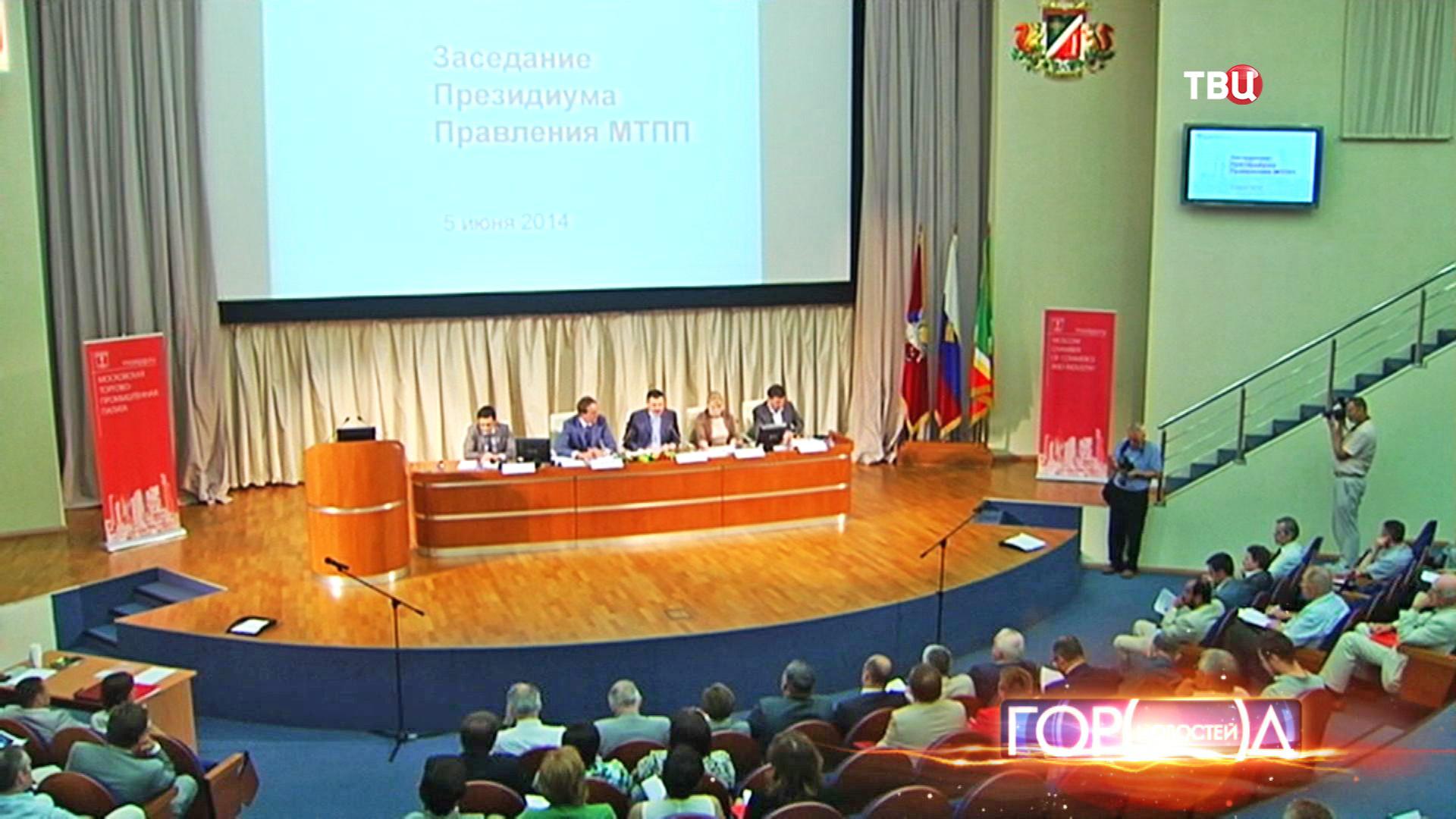 Заседание московской торгово-промышленной палаты в Зеленограде