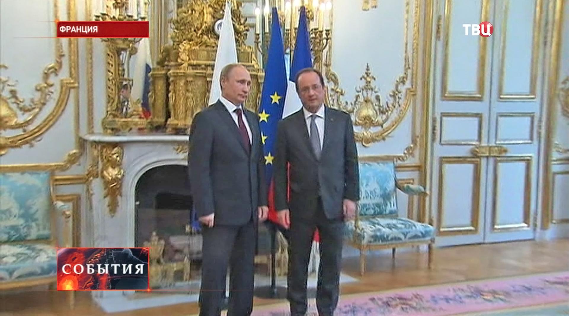 Владимир Путин и президент Франции Франсуа Олланд