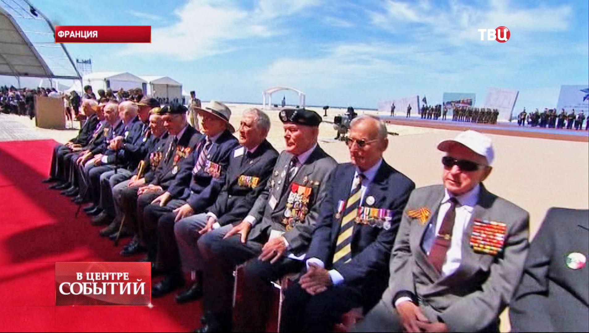 Ветераны на торжестве по случаю 70-й годовщины высадки союзников в Нормандии