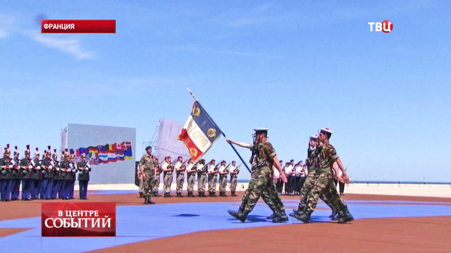 Торжество по случаю 70-й годовщины высадки союзников в Нормандии