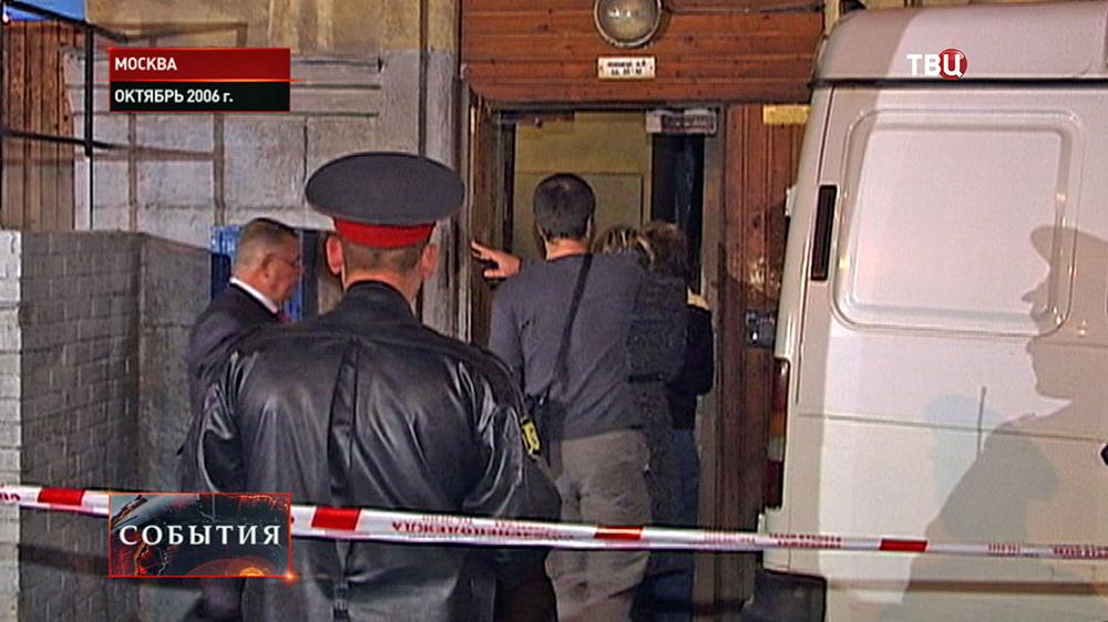 Оцепление на месте убийства Анны Политковской