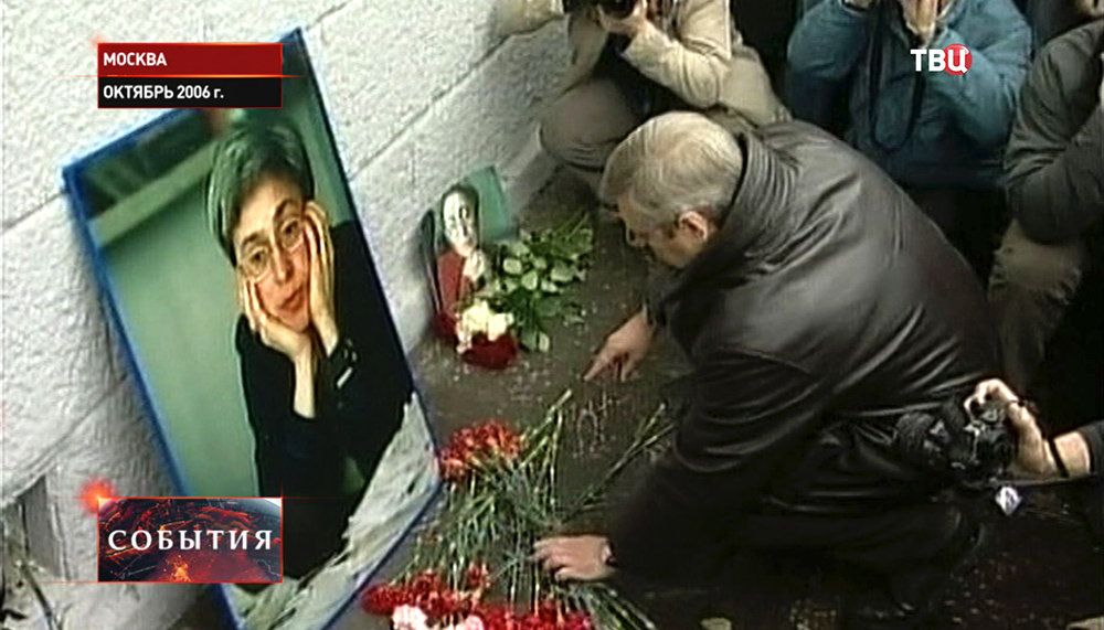 Люди возлагают цветы к месту гибели Анны Политковской