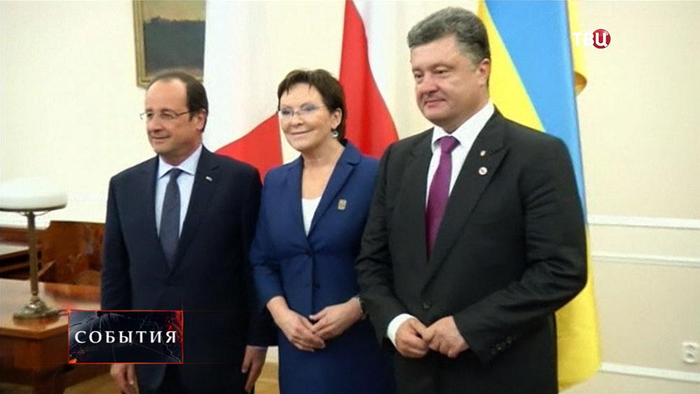 Президент Франции Франсуа Олланд, спикер польского Сейма Ева Копач и президент Украины Петр Порошенко