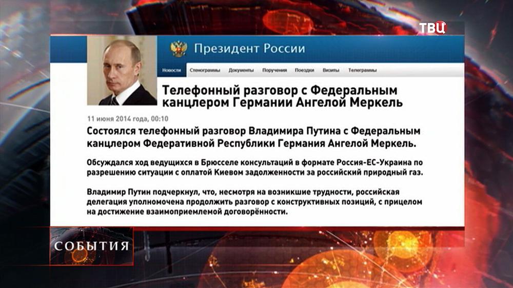Тема телефонного разговора Владимира Путина и Ангелы Меркель