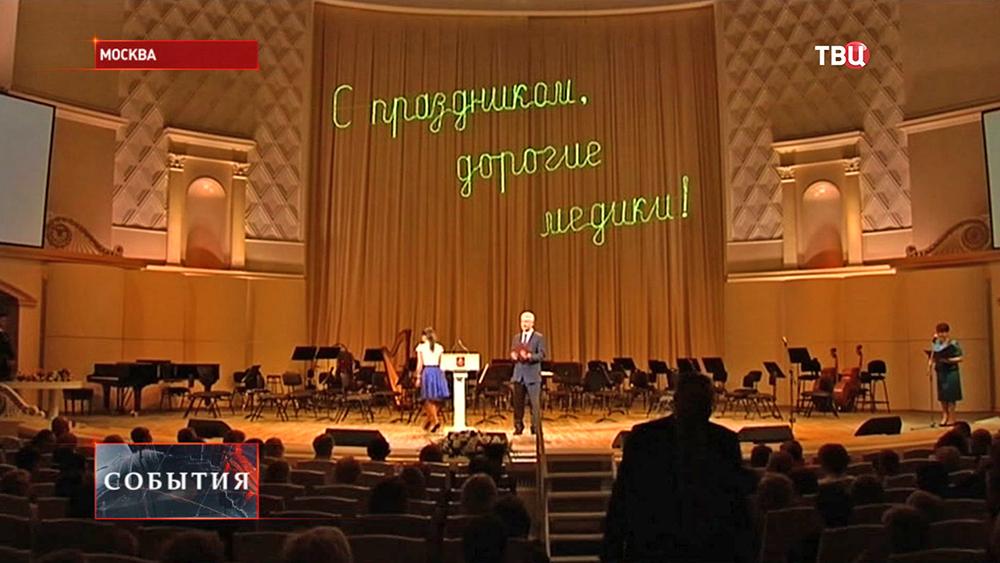 Сергей Собянин поздравил столичных медиков