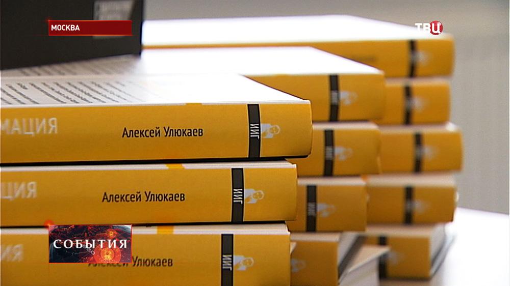 Презентация книги министра Алексея Улюкаева
