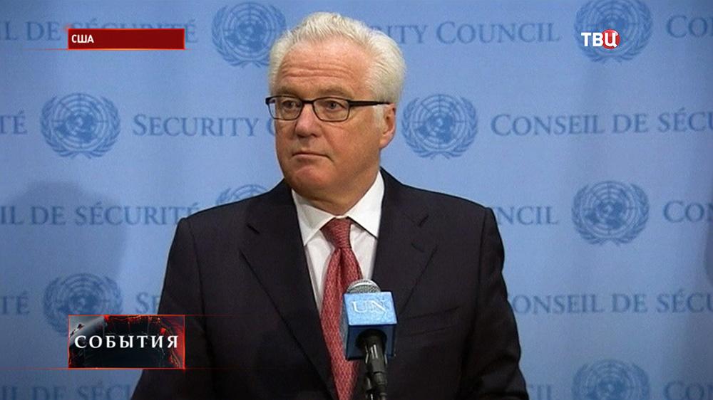 Представитель России при ООН Виталий Чуркин