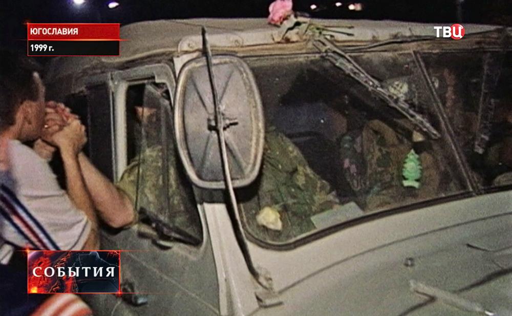 Жители Югославии встречают российских миротворцев